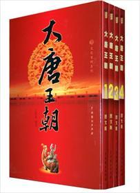 大唐王朝——大唐王朝(1)小说全本阅读