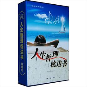 人生哲理枕边书(1)小说全本阅读