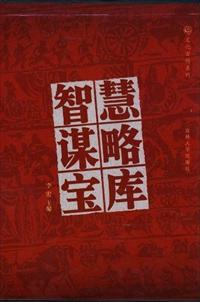 智慧谋略宝库(2)小说全本阅读
