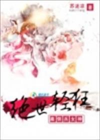 绝世轻狂:雇佣兵女神小说全本阅读