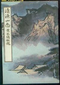 清凉山志小说全本阅读