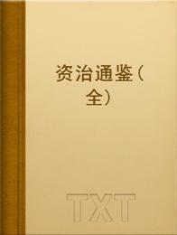 资治通鉴(全)小说全本阅读