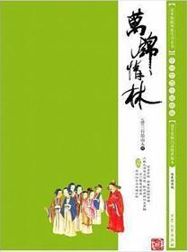 万锦情林小说全本阅读