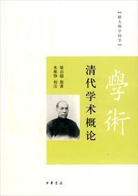 清代学术概论小说全本阅读