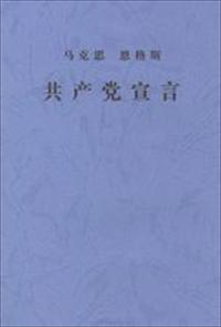 共产党宣言小说全本阅读