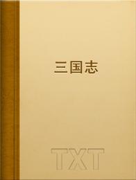 三国志小说全本阅读