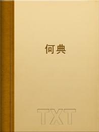 何典小说全本阅读