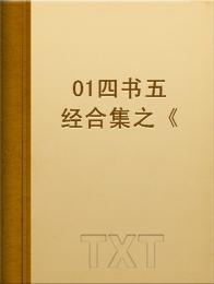 01四书五经合集之大学小说全本阅读