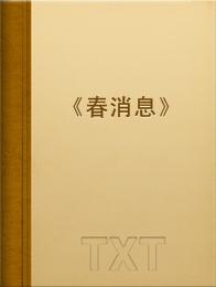 春消息小说全本阅读