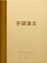 开辟演义.前后七国小说全本阅读