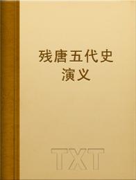 残唐五代史演义小说全本阅读