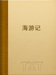 海游记小说全本阅读
