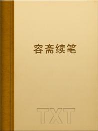 容斋续笔小说全本阅读