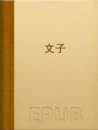 文子小说全本阅读
