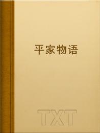 平家物语小说全本阅读