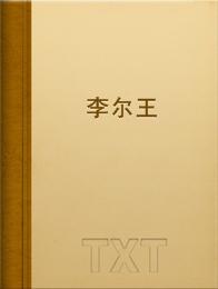 李尔王小说全本阅读