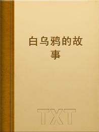 白乌鸦的故事小说全本阅读