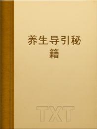 养生导引秘籍小说全本阅读