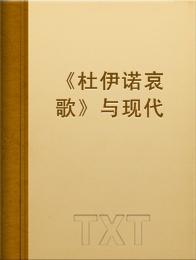 杜伊诺哀歌与现代基督教思想小说全本阅读