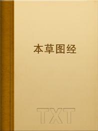 本草图经小说全本阅读