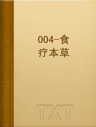 004-食疗本草小说全本阅读