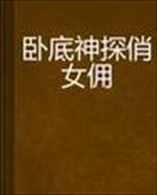 卧底神探俏女佣小说全本阅读