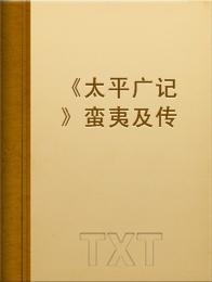 太平广记蛮夷及传记卷(第480-483卷)小说全本阅读