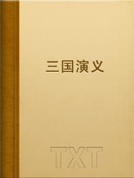 三国演义小说全本阅读