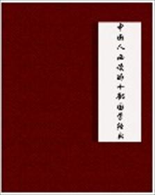 中国人必读的十部国学经典小说全本阅读