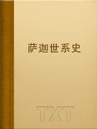 萨迦世系史小说全本阅读