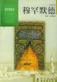 穆罕默德传小说全本阅读