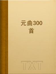元曲300首小说全本阅读