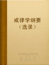戒律学纲要(选录)小说全本阅读