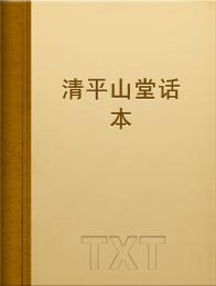 清平山堂话本小说全本阅读