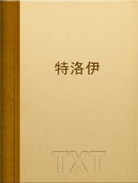 特洛伊小说全本阅读