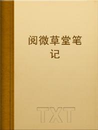 阅微草堂笔记小说全本阅读