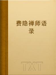 费隐禅师语录小说全本阅读