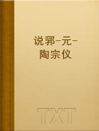 说郛-元-陶宗仪小说全本阅读