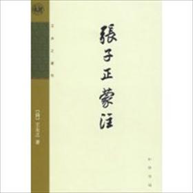 张子正蒙注小说全本阅读