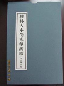 桂林古本伤寒论小说全本阅读