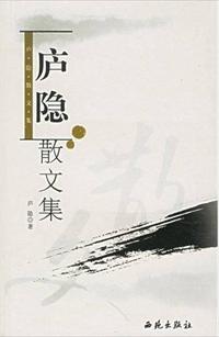 庐隐<em>散文集</em>小说全本阅读