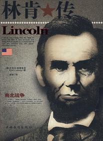 林肯小說全本閱讀