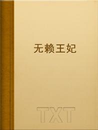 无赖王妃小说全本阅读