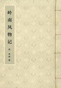 岭南风物记小说全本阅读