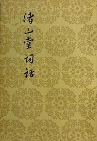 渚山堂词话小说全本阅读