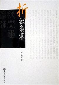 折狱龟鉴小说全本阅读