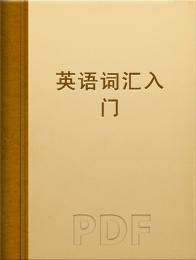 英语词汇入门小说全本阅读