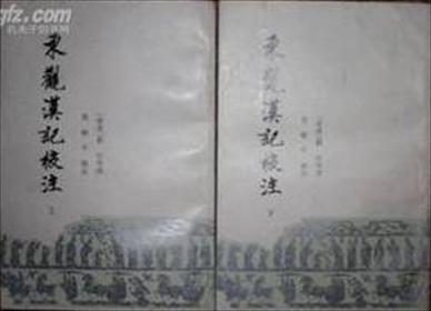 东观汉记校注小说全本阅读