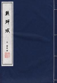 朝鲜赋小说全本阅读
