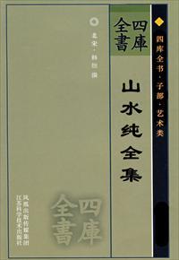 山水纯全集小说全本阅读